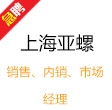 上海亚螺精密紧固技术万博app