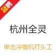 杭州全灵标准件万博app
