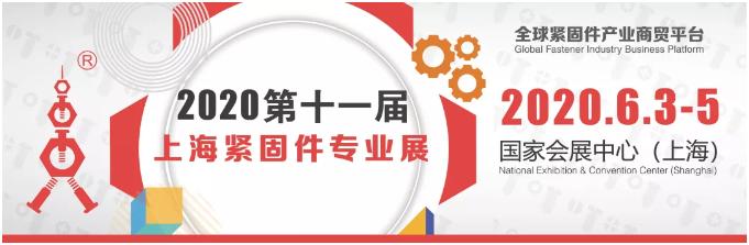 亚博-上海紧固件专业展与三块神铁达成战略合作