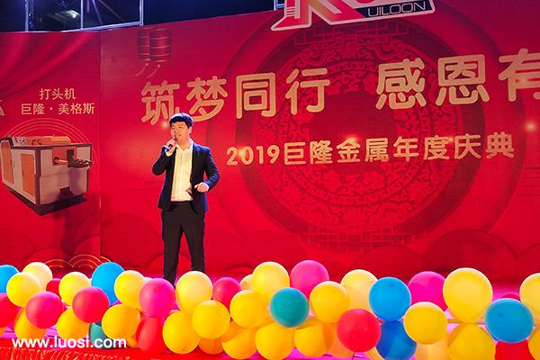 巨隆集团总经理陈志杰先生致词