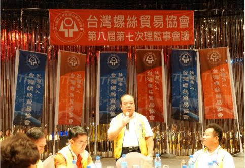亚博-台湾紧固件贸易协会第8届第7次理监事会议