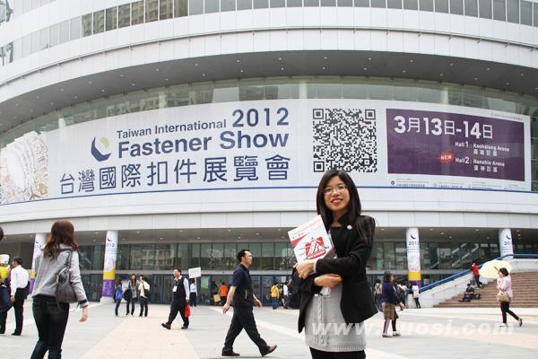 华人螺丝出口网深入台湾扣件市场:直击2012台湾扣件展