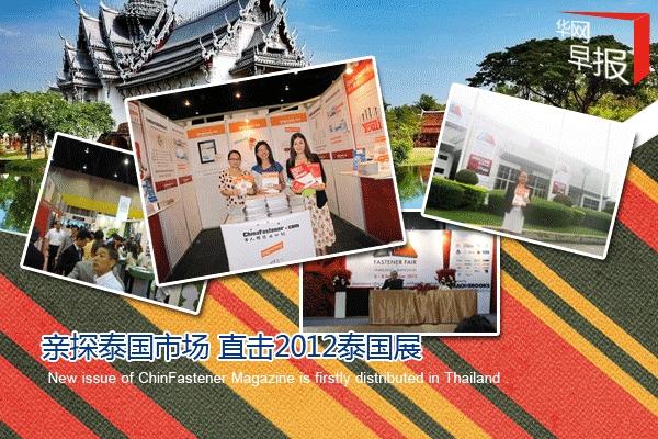 专稿:华网亲探泰国市场 直击2012泰国展