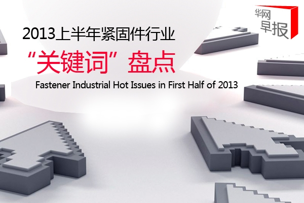 """2013上半年紧固件行业""""关键词""""盘点"""