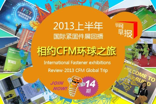 2013上半年国际紧固件展回播—相约CFM环球之旅