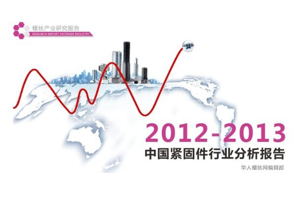 2012-2013年中国紧固件行业分析报告