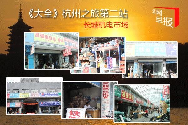 《大全》杭州之旅第二站:长城机电市场