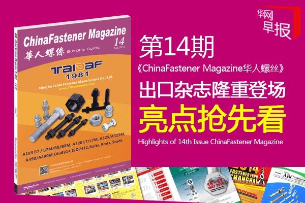 第14期华人螺丝出口杂志隆重登场 亮点抢先看