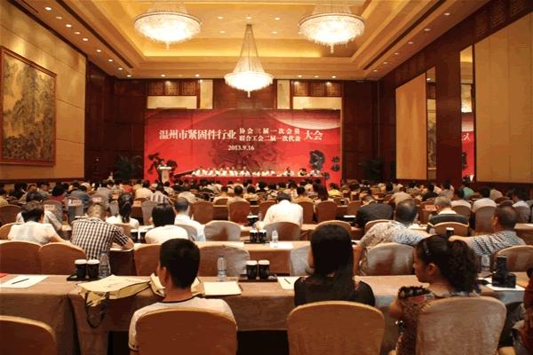 温州市紧固件行业协会选举产生新一届理事会