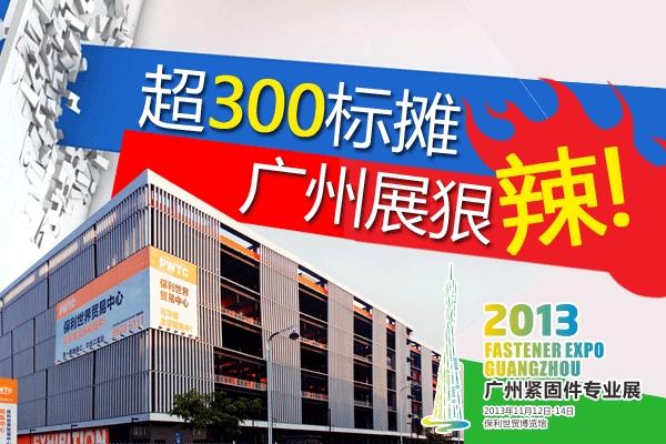 超300标摊,广州展很辣!