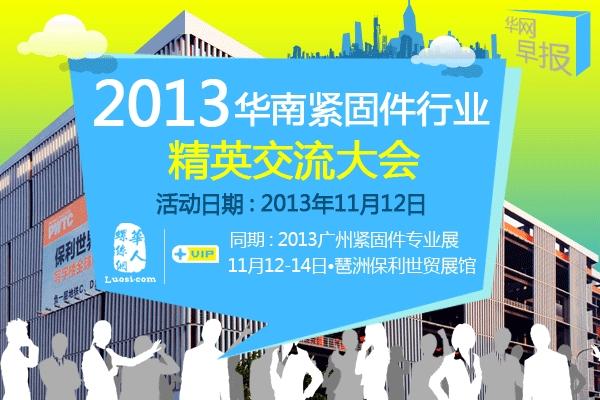 2013华南紧固件行业精英交流大会