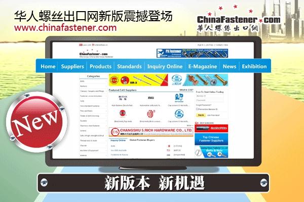 华人螺丝出口网(www.chinafastener.com)新版震撼登场