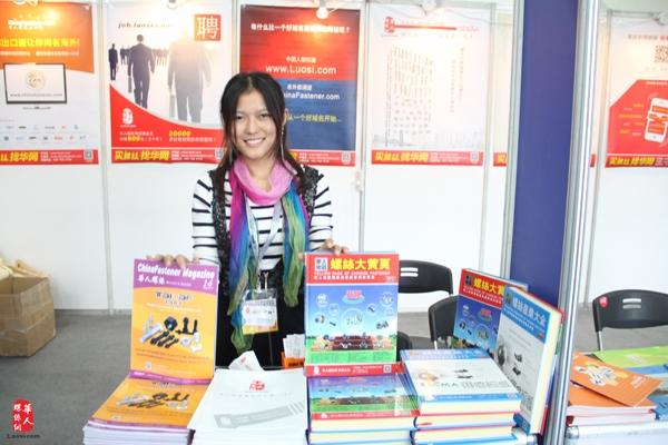 《大全》亮相2013中国(温州)机械装备展览会