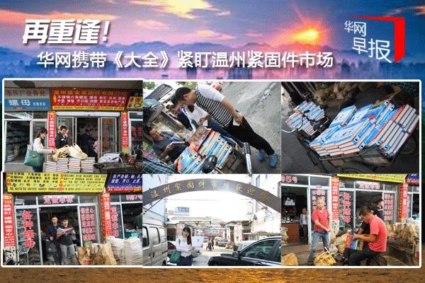 华网携带《大全》紧盯温州紧固件市场