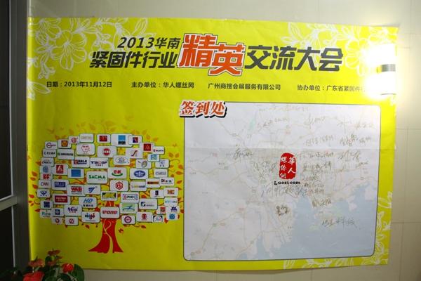 精英荟萃,紧固华缘:华南紧固件行业精英交流会圆满结束