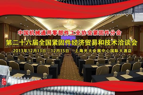 第二十六届全国紧固件经济贸易和技术洽谈会通知