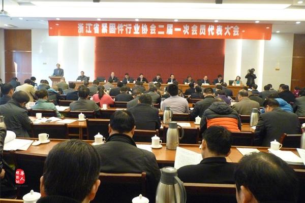 浙江省紧固件行业协会举行换届暨第二届一次会员代表大会