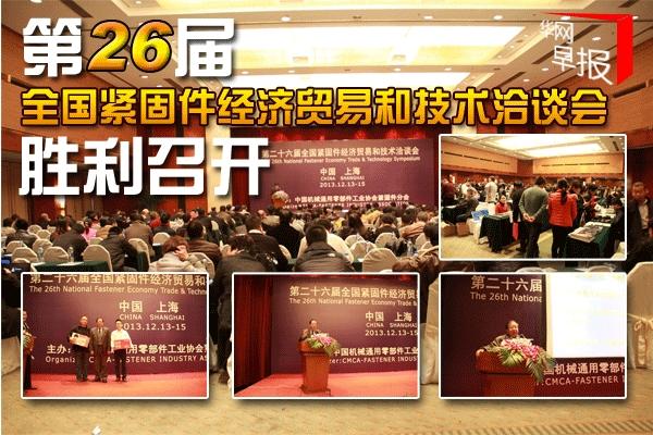 第26届全国紧固件经济贸易和技术洽谈会胜利召开