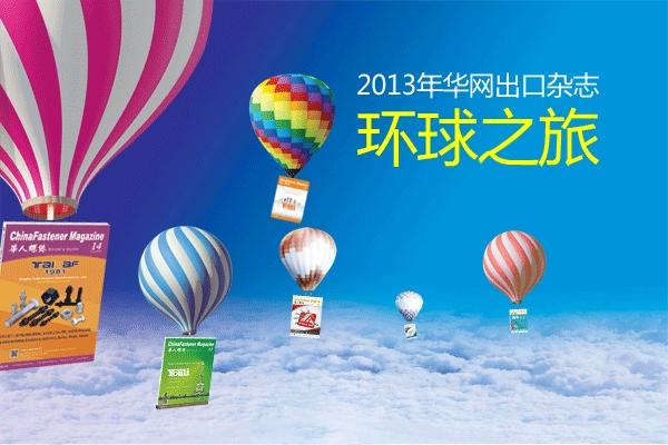 2013年华网出口杂志环球之旅