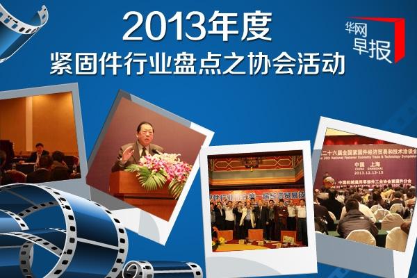 2013年度紧固件行业盘点之协会活动