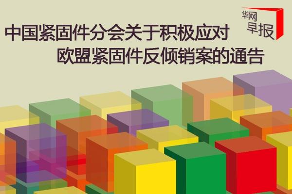 中国紧固件分会关于积极应对欧盟紧固件反倾销案的通告