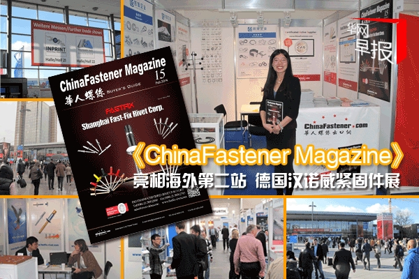 《ChinaFastener Magazine》亮相海外第二站:德国汉诺威紧固件展