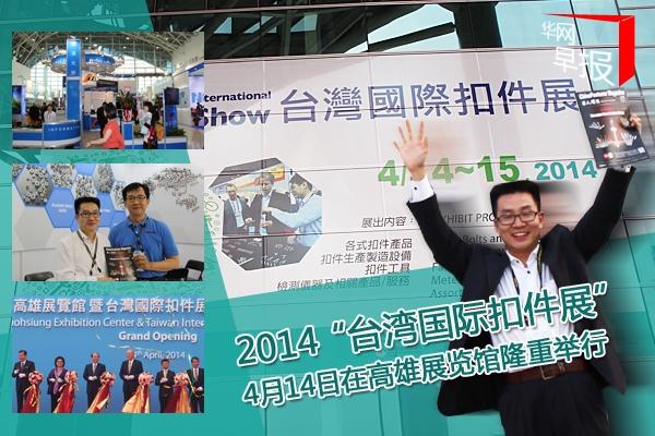 """2014""""台湾国际扣件展""""4月14日在高雄展览馆隆重举行"""