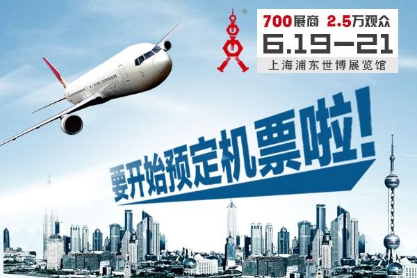 上海展倒计时15天,参展、观展出行温馨提示