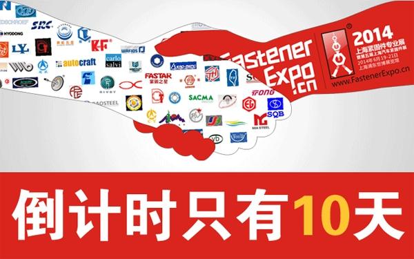 上海展10天倒计时,知名紧企汇集上海紧固件专业展