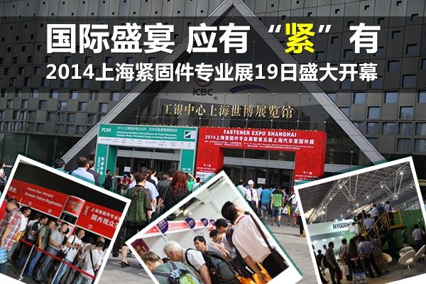 """国际盛宴 应有""""紧""""有 2014上海紧固件专业展19日盛大开幕"""
