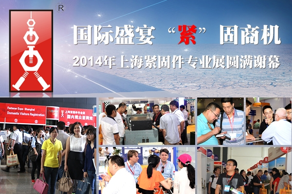 """国际盛会 """"紧""""固商机 2014年上海紧固件专业展圆满谢幕"""