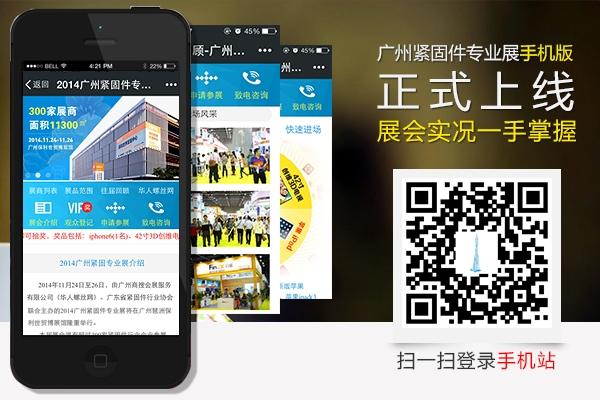 广州紧固件专业展炫酷手机站,等你来抢注!
