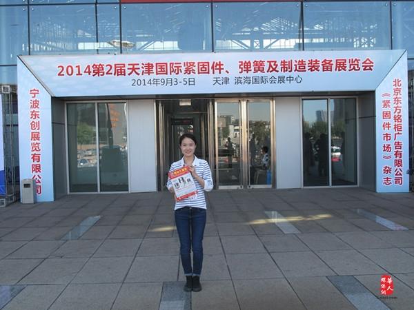 2014第2届天津国际紧固件、弹簧及制造装备展览会圆满落幕