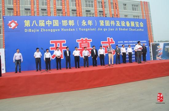 第八届邯郸(永年)紧固件及设备展览会盛大开幕