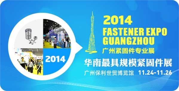 2014广州紧固件专业展进入43天倒计时,紧握展会最新动态