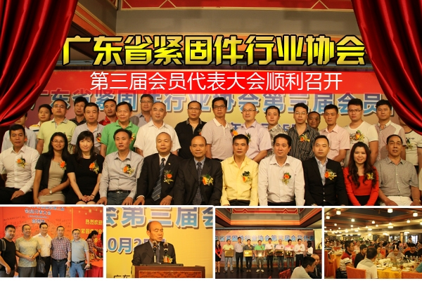 广东省紧固件行业协会第三届会员代表大会顺利召开