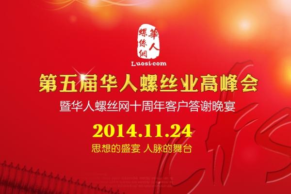 第五届华人螺丝业高峰会即将召开