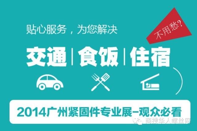 广州紧固件专业展之贴心服务住宿、交通篇