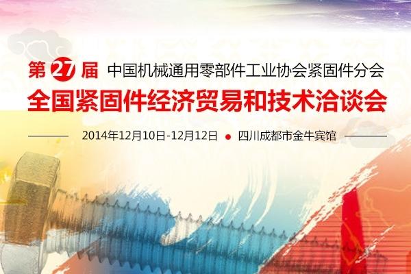 (专稿)第二十七届全国紧固件经济贸易和技术洽谈会通知