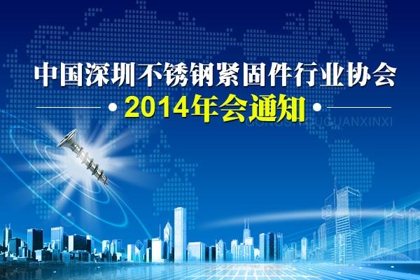 中国深圳不锈钢紧固件行业协会2014年会邀请函