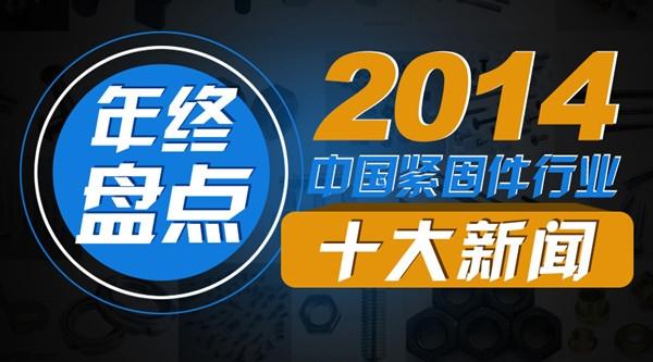 年终盘点:2014中国紧固件行业十大新闻