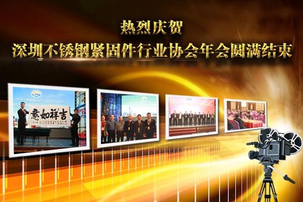 深圳不锈钢紧固件行业协会年会圆满结束