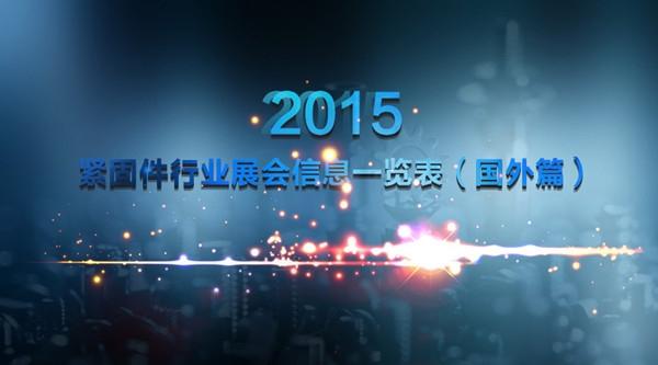 2015紧固件行业展会信息一览表(国外篇)