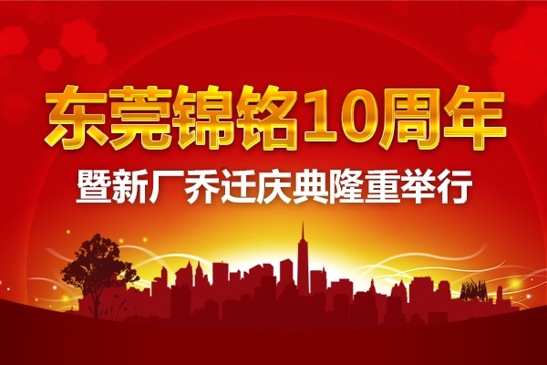 东莞锦铭十周年暨新厂乔迁庆典隆重举行