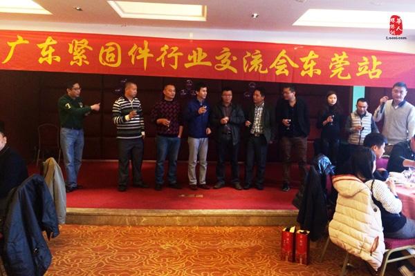 广东紧固件行业交流会东莞站及紧固之星2014年会圆满结束