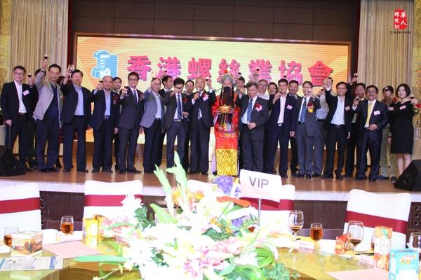 香港螺丝业协会2015新春周年晚宴隆重举行
