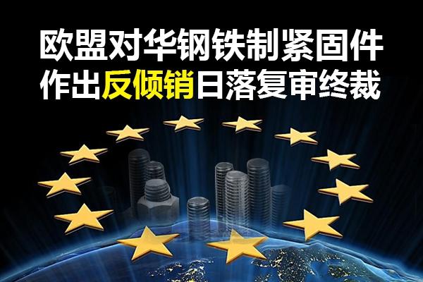 欧盟对华钢铁制紧固件作出反倾销日落复审终裁