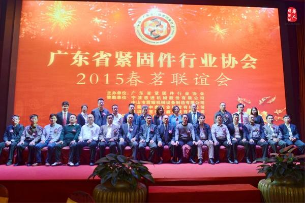 广东省紧固件行业协会2015春茗联谊会成功召开