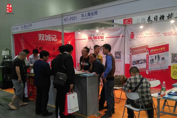 第十五届中国国际紧固件弹簧及设备展盛大召开