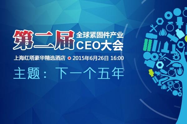 第二届全球紧固件产业CEO大会——下一个五年
